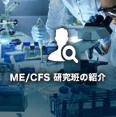 ME/CFS 研究班の紹介